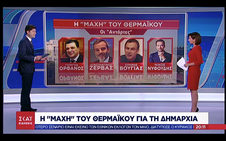 Η δήλωση του Κων. Ζέρβα στο δελτίο ειδήσεων του ΣΚΑΙ για την υποψηφιότητα της Κ. Νοτοπούλου