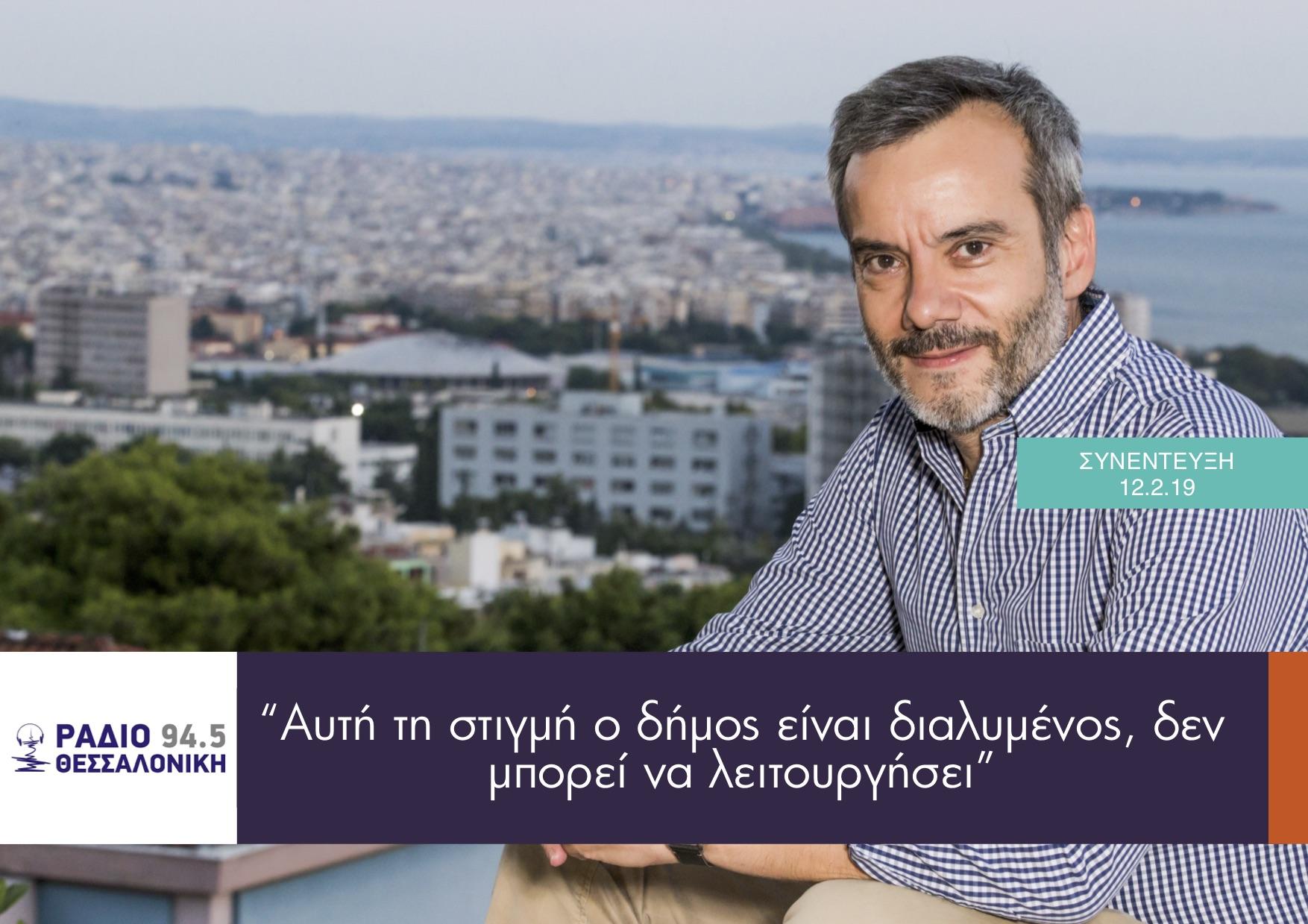 Συνέντευξη για την κατάσταση του δήμου Θεσσαλονίκης στο Ράδιο Θεσσαλονίκη