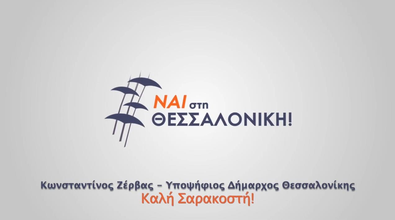 Ναι στη Θεσσαλονίκη – Καλή Σαρακοστή!