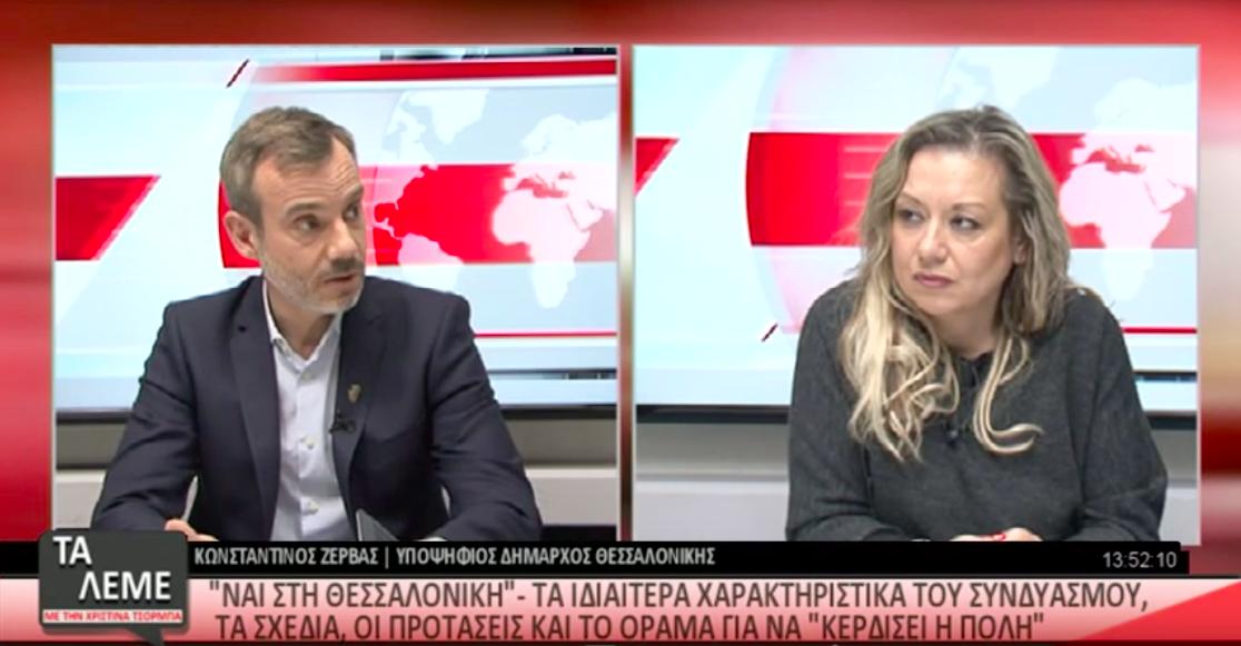 Συνέντευξη στη Βεργίνα τηλεόραση