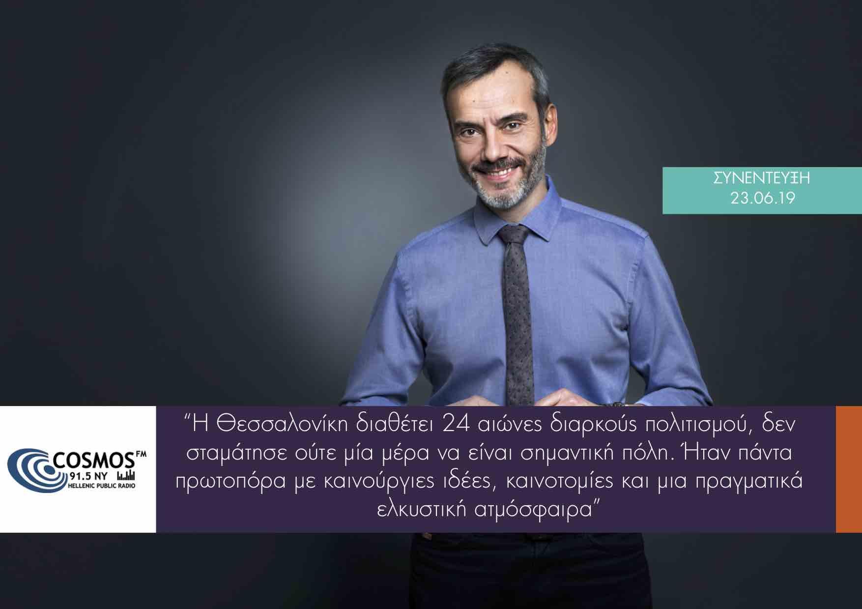 Συνέντευξη στο ελληνικό ραδιόφωνο COSMOS FM 91,5 New York