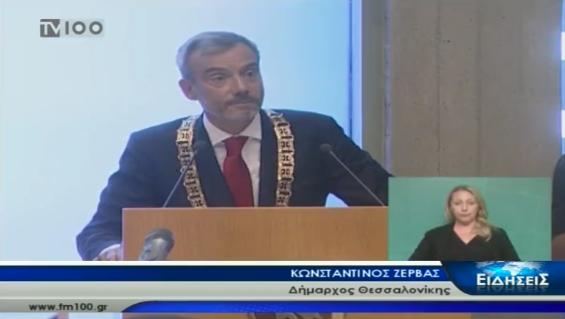 Η ομιλία του Δημάρχου Θεσσαλονίκης στην ορκωμοσία της νέας Δημοτικής Αρχής