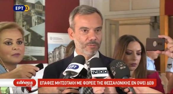 Δήλωση του δημάρχου Θεσσαλονίκης μετά την σύσκεψη υπό τον πρωθυπουργό στο ΥΜΑΘ