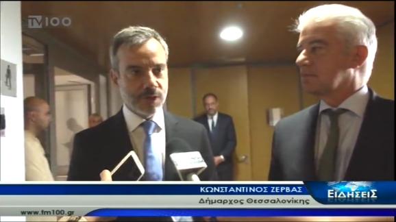 Συνάντηση του δημάρχου Θεσσαλονίκης με τους πρέσβεις Γερμανίας και ΗΠΑ