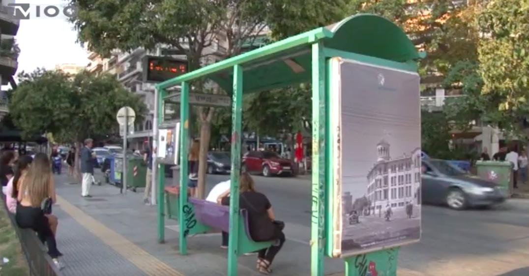Ο δήμος Θεσσαλονίκης άλλαξε την εικόνα σε 100 στάσεις του ΟΑΣΘ