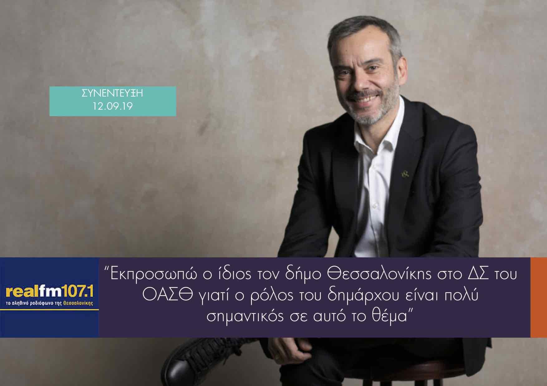 Συνέντευξη στον Real FM 107.1
