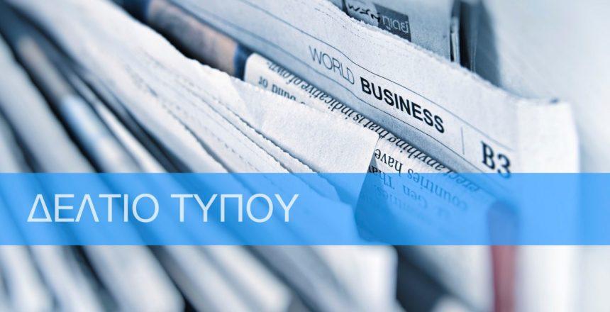 Ανακοίνωση του Δήμου Θεσσαλονίκης για το παραπλανητικό φυλλάδιο