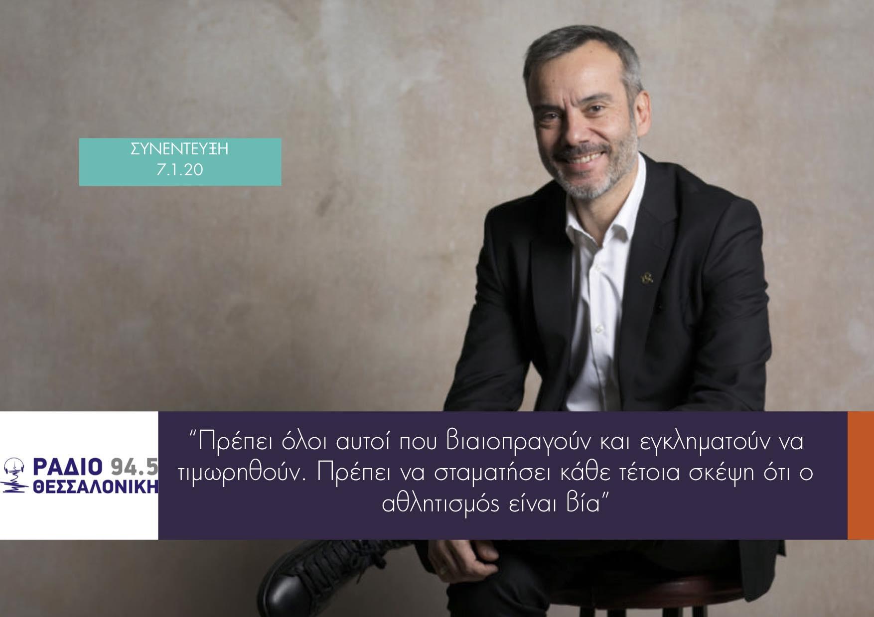 Συνέντευξη στο Ράδιο Θεσσαλονίκη 94.5