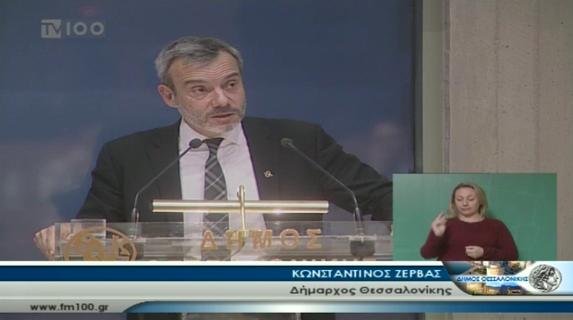 Τοποθέτηση Δημάρχου Θεσσαλονίκης στην 1η Συνεδρίαση του Δημοτικού Συμβουλίου
