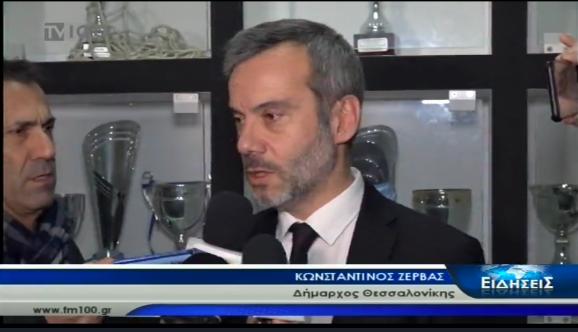 Δήλωση δημάρχου Θεσσαλονίκης μετά την σύσκεψη του ΑΣ ΠΑΟΚ