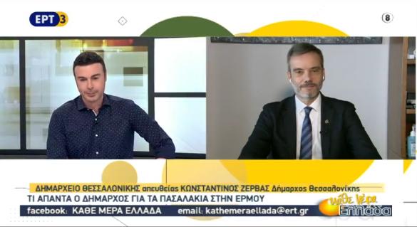 Συνέντευξη στην εκπομπή «Κάθε Μέρα Ελλάδα» της ΕΡΤ3