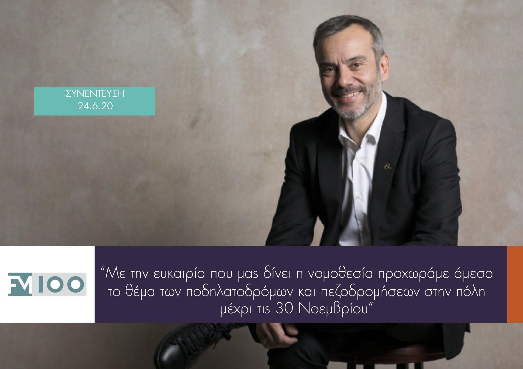 Συνέντευξη στην εκπομπή «Θέσεις και Απόψεις» στον FM100