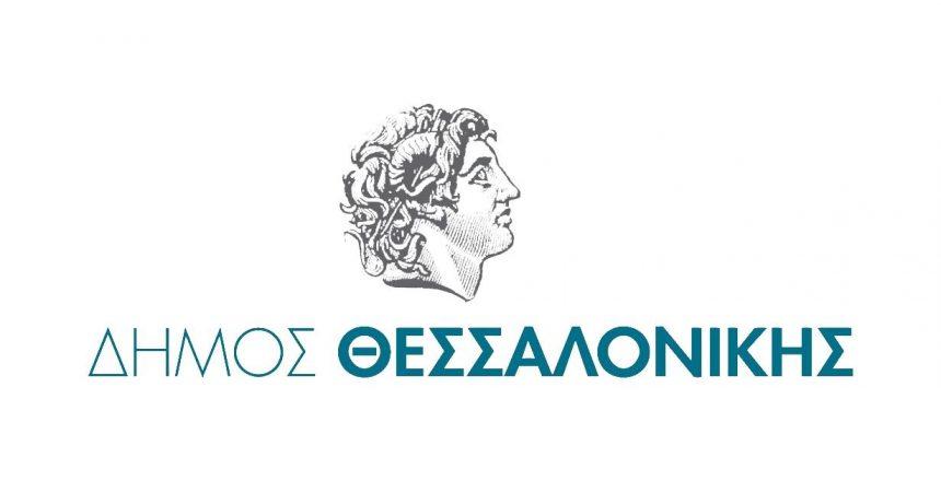 Δημος Θεσσαλονικης 2