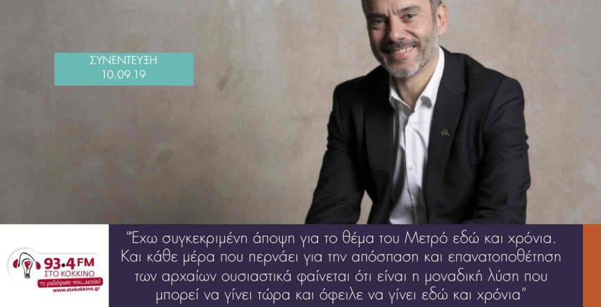 Συνέντευξη ΣΤΟ ΚΟΚΚΙΝΟ 93.4