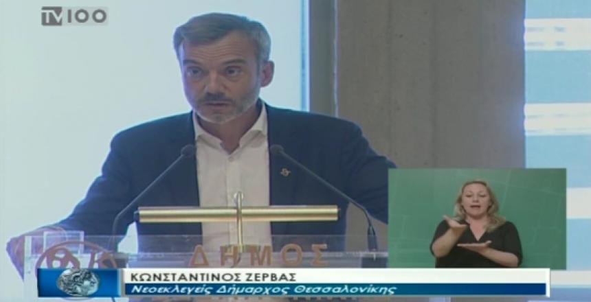 Τοποθέτηση του νέου δημάρχου Θεσσαλονίκης Κ. Ζέρβα στο δημοτικό συμβούλιο