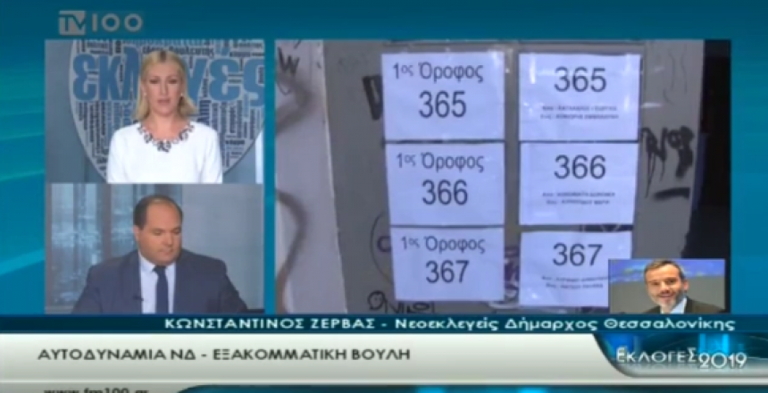Τοποθέτηση στην TV100 για το εκλογικό αποτέλεσμα