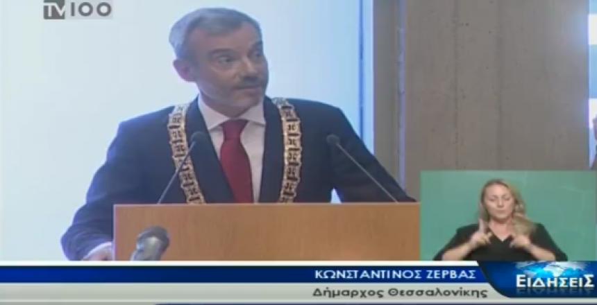 Η Τελετή Ορκωμοσίας της Νέας Δημοτικής Αρχής του Δήμου Θεσσαλονίκης