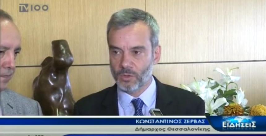 Συνάντηση Κωνσταντίνου Ζέρβα – Θεόδωρου Καράογλου στο δημαρχείο Θεσσαλονίκης