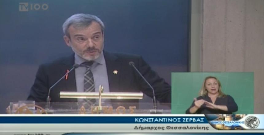 Τοποθέτηση δημάρχου Θεσσαλονίκης στην 32η συνεδρίαση του Δημοτικού Συμβουλίου