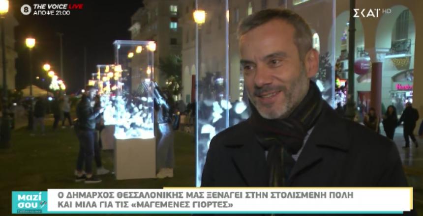 Αφιέρωμα του ΣΚΑΙ στην Χριστουγεννιάτικη Θεσσαλονίκη