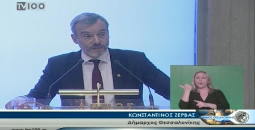 Tοποθέτηση του δημάρχου Θεσσαλονίκης για την ψήφιση του Προϋπολογισμού