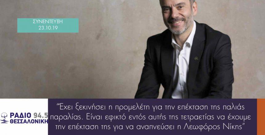 Συνέντευξη στο Ράδιο Θεσσαλονίκη 94,5